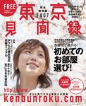 東京表紙_低解像度fix.jpg